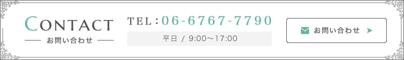 Contact お問い合わせ TEL:06-6767-7790 平日 / 9:00~17:00 お問い合わせ