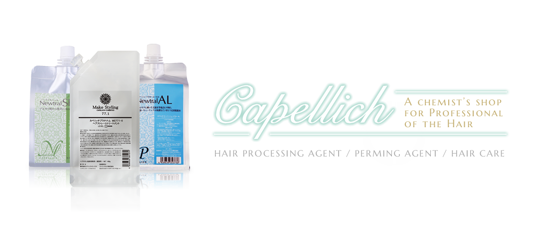 Capellich A chemist's shop for Professional of the Hair HAIR PROCESSING AGENT / PERMING AGENT / HAIR CARE